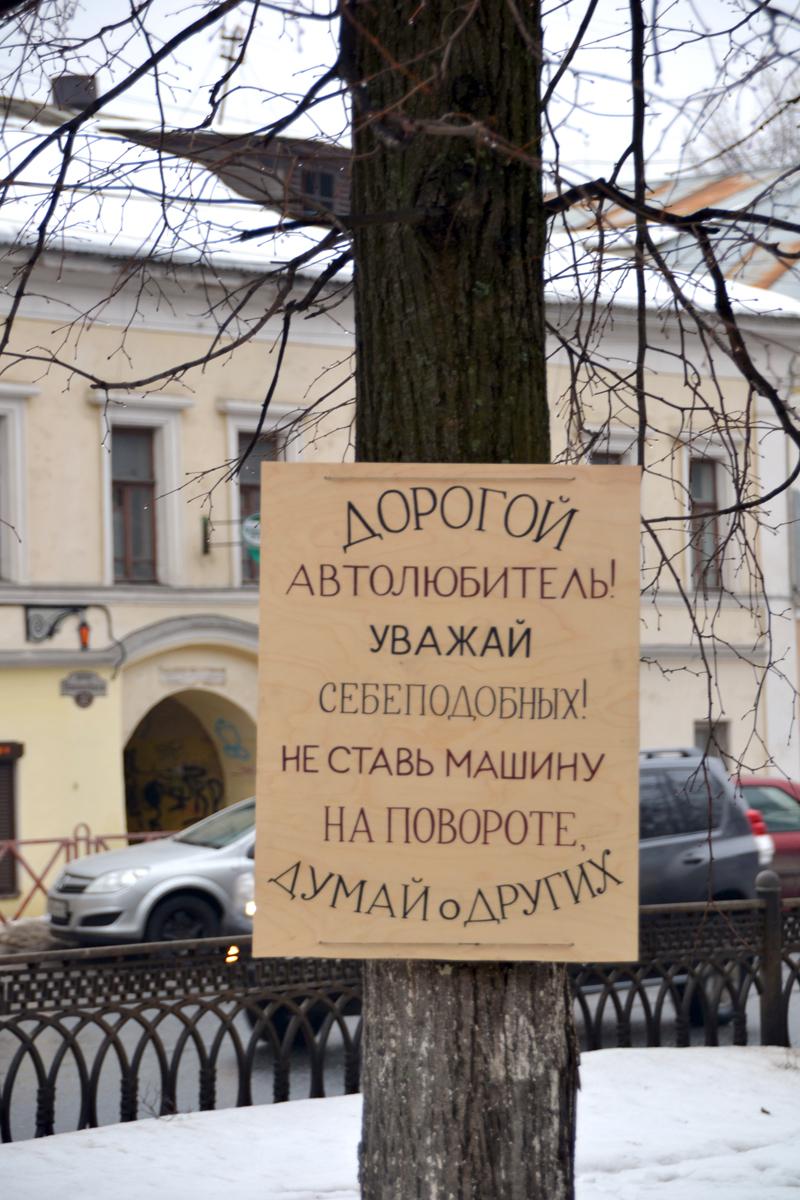 21. Обращение к автолюбителям.