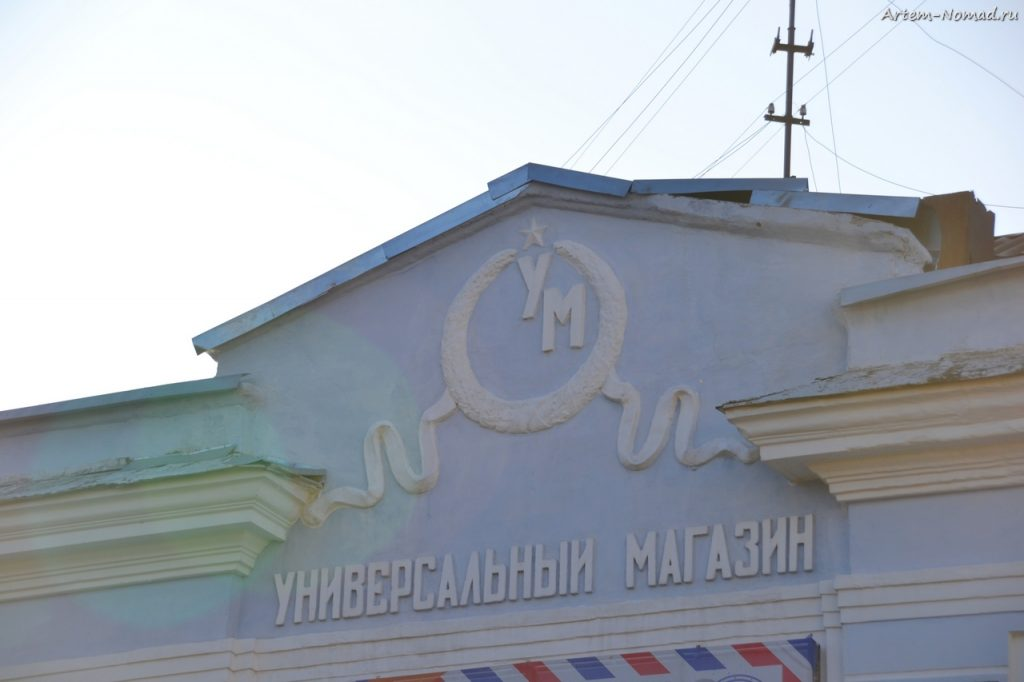 УМ - Универсальный магазин